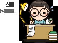쓰기[writing]