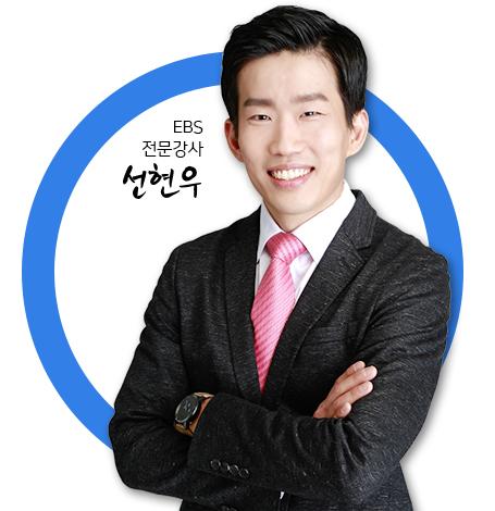 EBS 전문강사 선현우