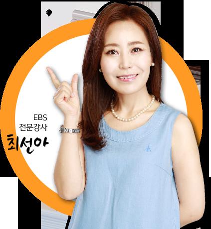 EBS 전문강사 최선아